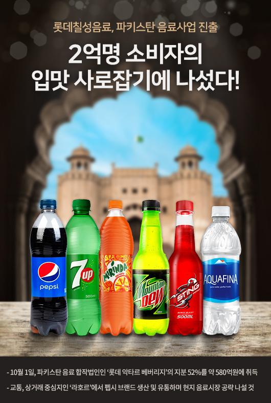 롯데칠성음료, 파키스탄 음료사업 진출 2억명 소비자의 입맛 사로잡기에 나섰다!