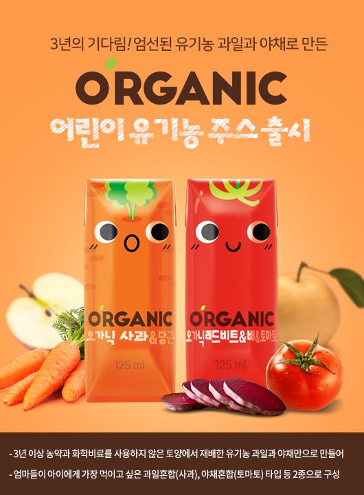 3년의 기다림! 엄선된 유기농 과일과 야채로 만든 오'가닉 어린이 유기농 주스 출시