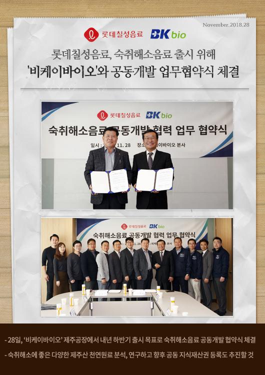 롯데칠성음료, 숙취해소음료 출시 위해 '비케이바이오'와 공동개발 업무협약식 체결